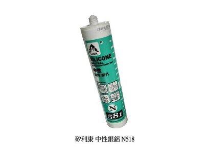 矽利康 中性銀鋁