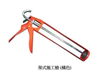 架式施工槍(橘色)
