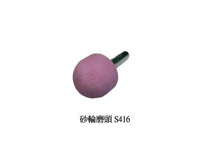 砂輪磨頭 S416