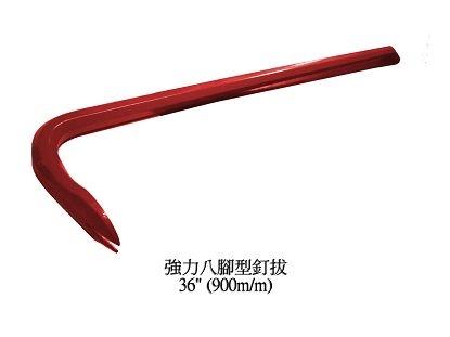 強力八腳型釘拔36吋(900mm)