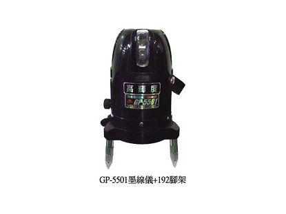 GP-5501墨線儀+192腳架