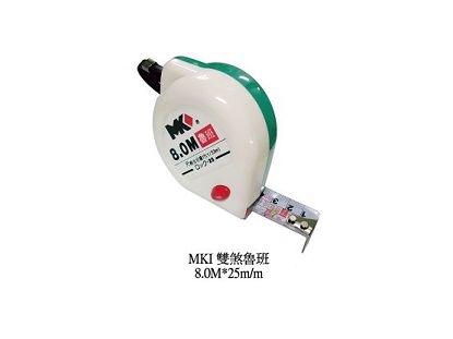 MKI雙煞魯班8.0M25mm