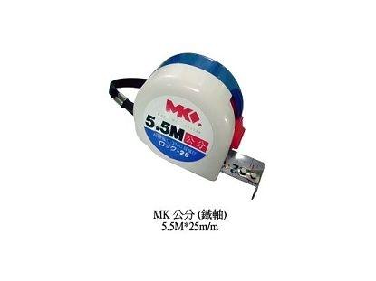 MK公分(鐵軸)5.5M25mm