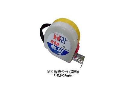 MK魯班公分(鐵軸)5.5M25mm