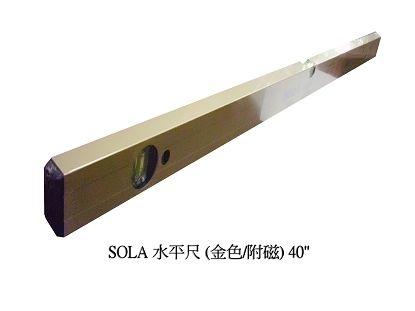 SOLA水平尺(金色附磁)40吋