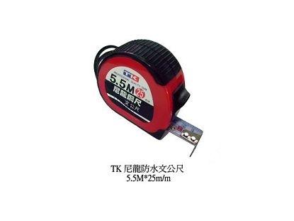 TK尼龍防水文公尺5.5M25mm