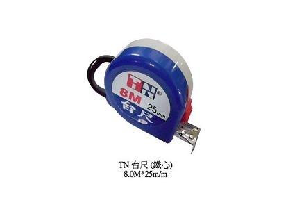 TN 台尺(鐵心)8