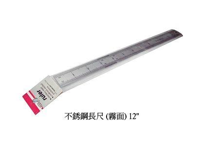 不鏽鋼長尺(霧面)12吋