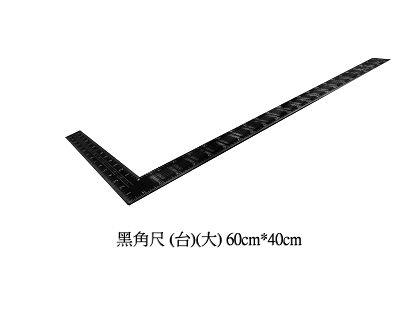 黑角尺(台)(大)60cm40cm
