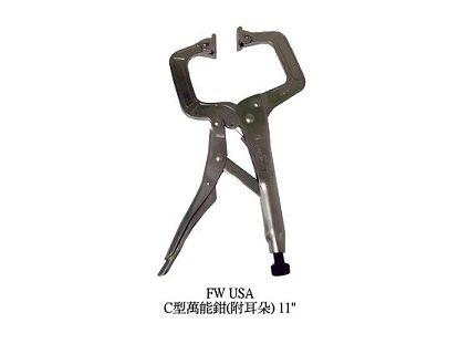 FW USA_ C型萬能鉗(附耳朵)11吋