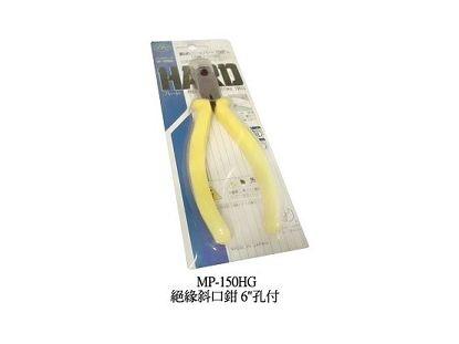 MP-150HG絕緣