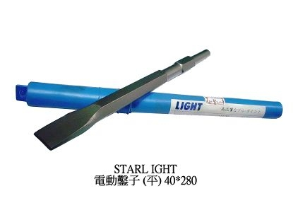 STARL IGHT 電動鑿子(平)40 280