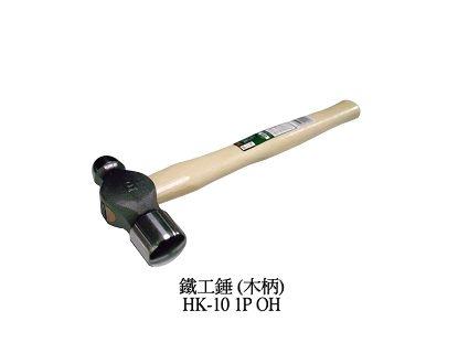 鐵工垂(木柄)HK-10 1P OH