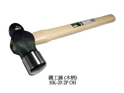鐵工垂(木柄)HK-20 2P OH