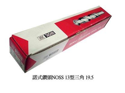 諾式鑽頭NOSS 1
