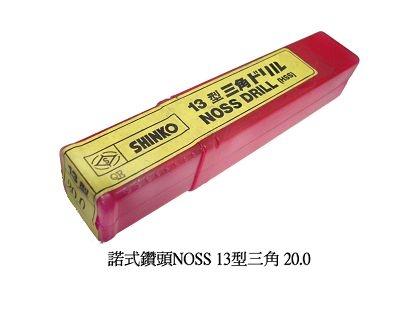 諾式鑽頭NOSS 13型三角 20.0