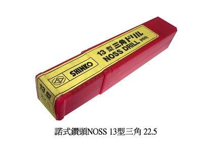 諾式鑽頭NOSS 13型三角 22.5