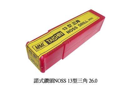 諾式鑽頭NOSS 13型三角 26.0