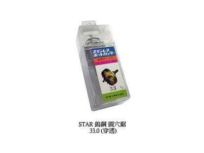 STAR 鎢鋼 圓穴鋸 33.0(穿透)