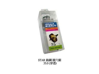STAR 鎢鋼 圓穴鋸 35.0(穿透)