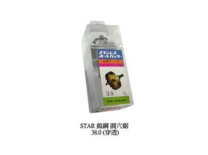 STAR 鎢鋼 圓穴鋸 38.0(穿透)