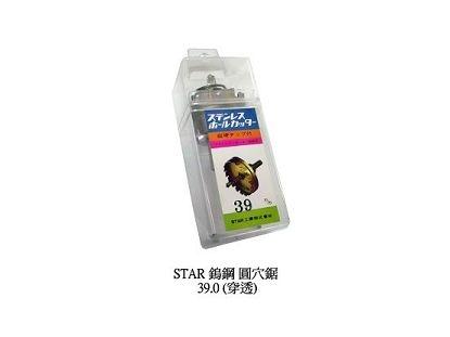 STAR 鎢鋼 圓穴鋸39.0(穿透)