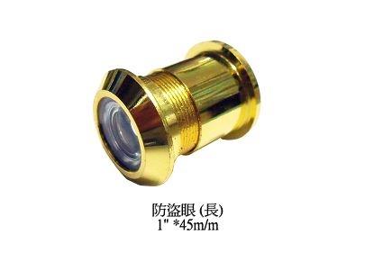 防盜眼(長)1吋x45mm