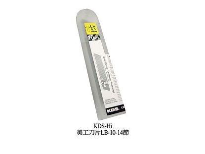 KDS-Hi美工刀片