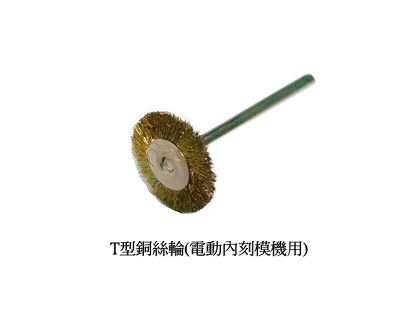 T形銅絲倫(電動內刻模機用)