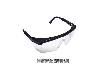 伸縮安全透明眼鏡