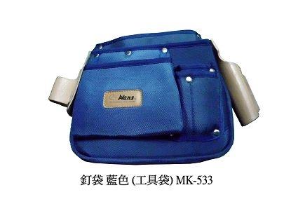 釘袋 藍色(工具袋) MK-533