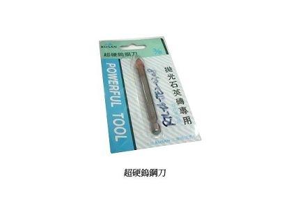 超硬鎢鋼刀