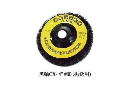 黑輪CX-4吋 #8
