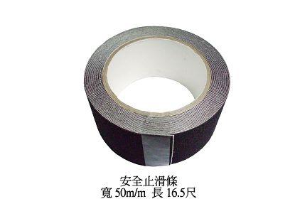 安全止滑條 寬50mm長16.5尺
