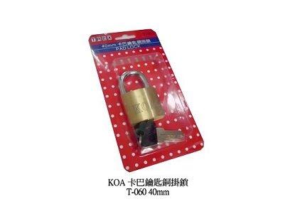 KOA 卡巴鑰匙銅掛