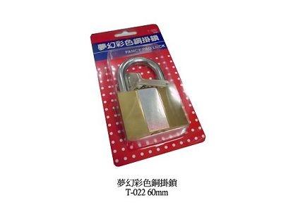 夢幻彩色同掛鎖T-022 60mm