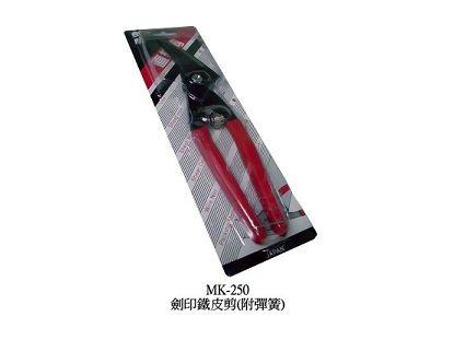 MK-250劍印鐵皮剪(附彈簧)