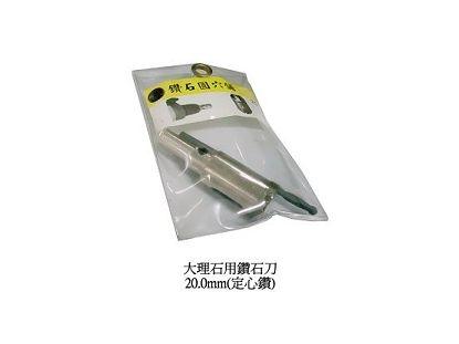 大理石用鑽石刀20.0mm(定心鑽)