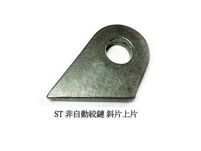 ST 非自動絞鏈 斜