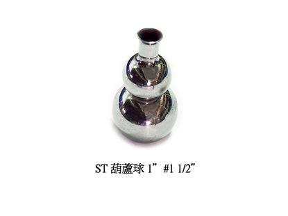 ST 葫蘆球