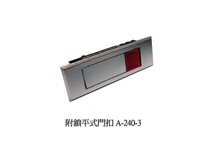 附鎖平式門扣    A-240-3