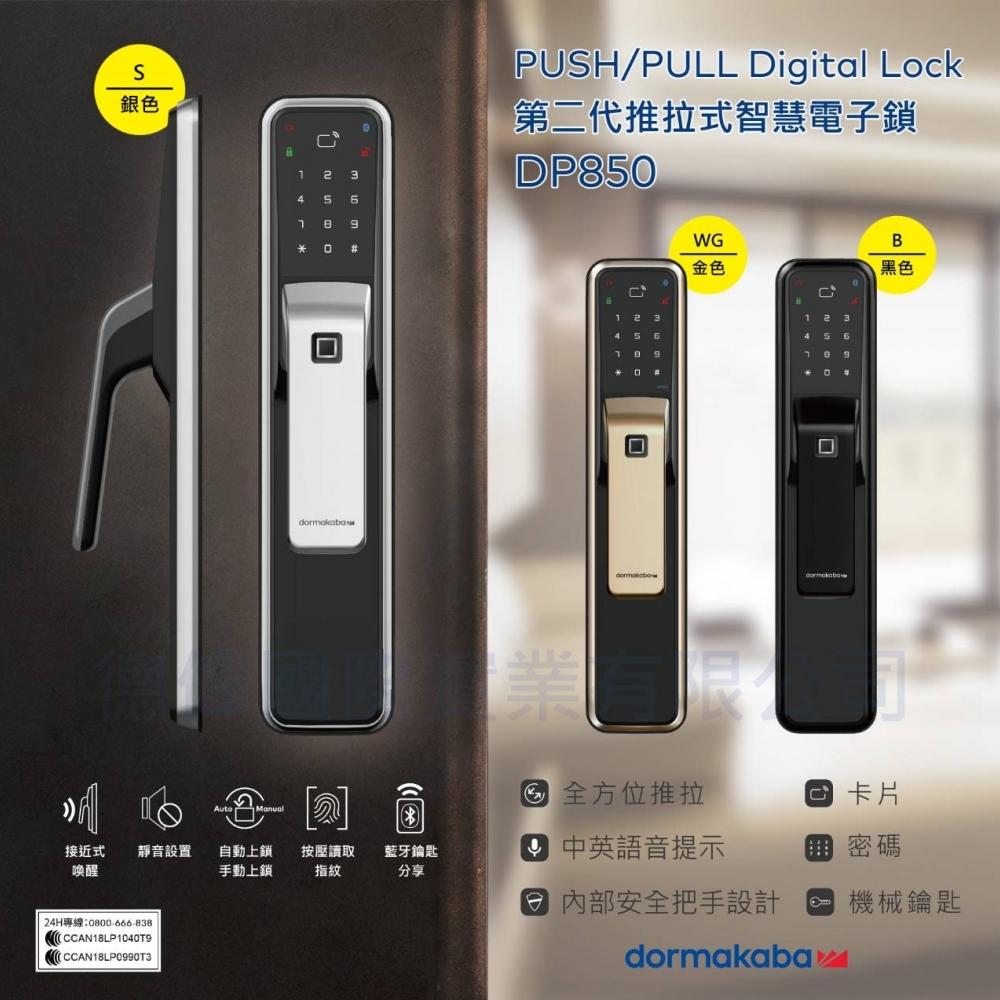 DP850+ 第二代