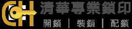 清華專業鎖印-苗栗電子鎖,新竹電子鎖