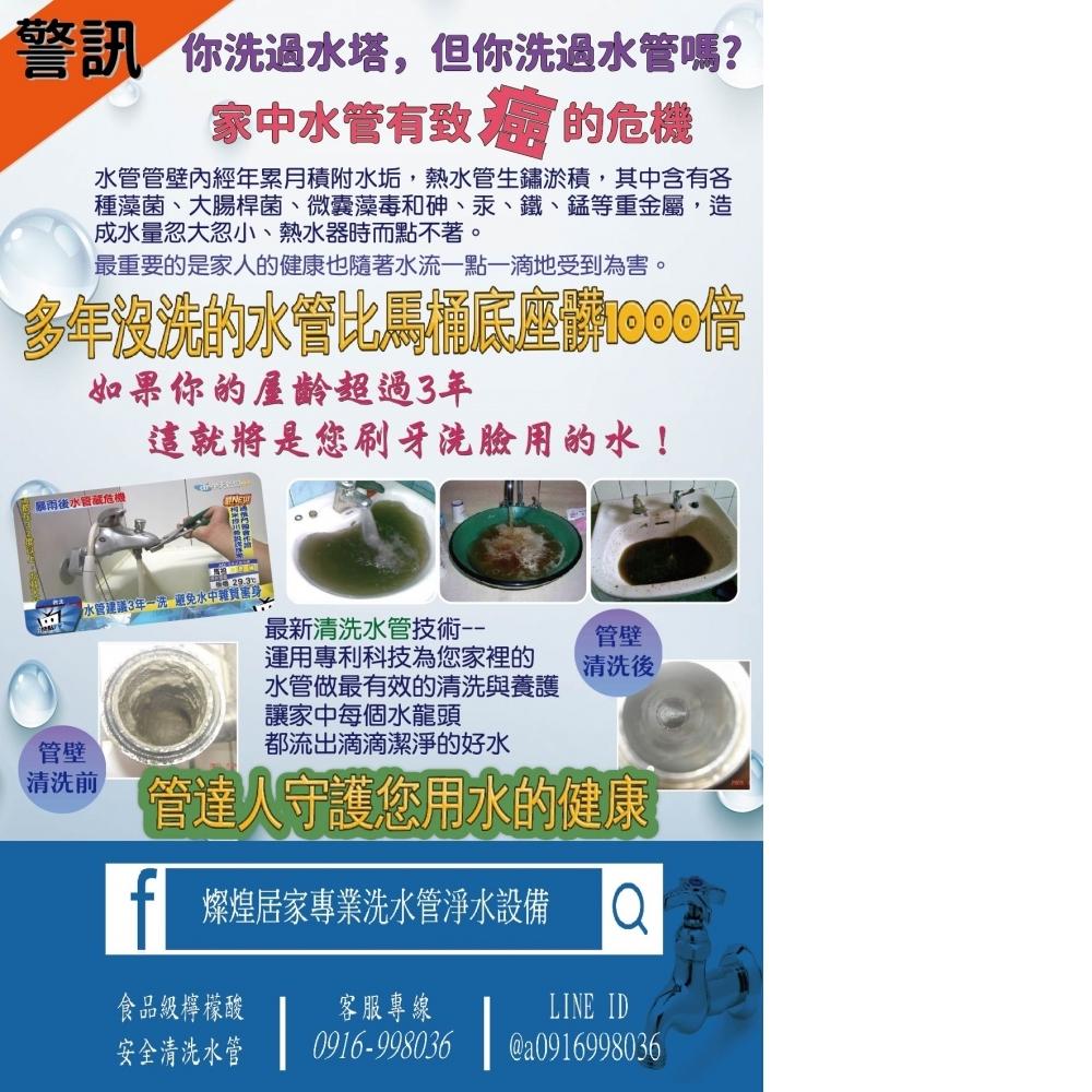 洗水管介紹2