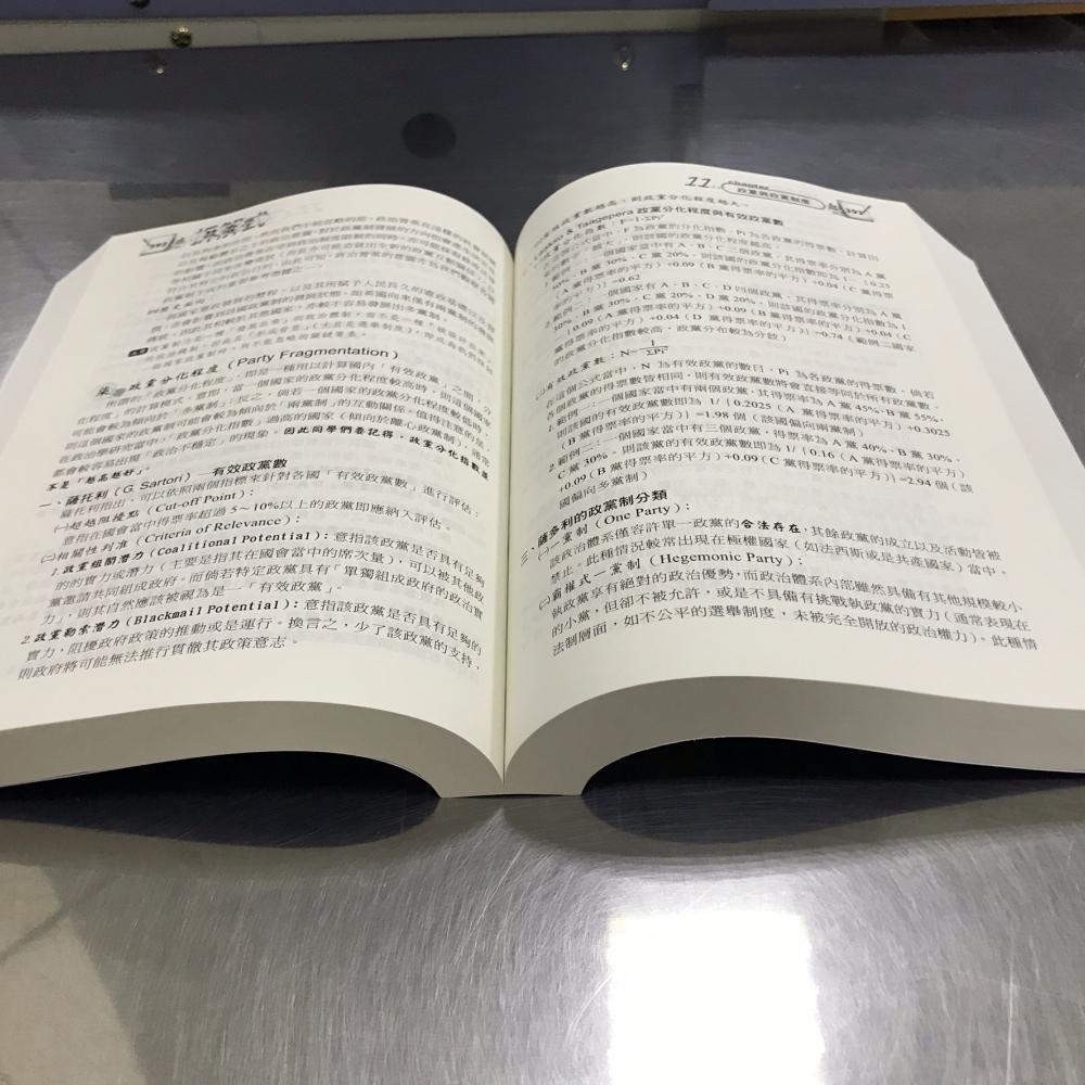 書冊生產 米色道林紙