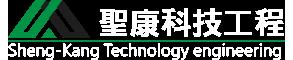 聖康科技工程有限公司-管架工程