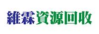 維霖資源回收-台北餐飲設備回收,新北餐飲設備回收