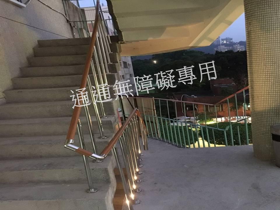 新北市公家機關樓梯扶手安裝