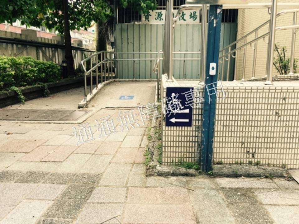台北市某國小坡道指示牌