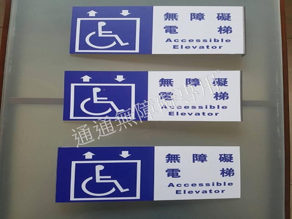 來店取貨電梯指示牌
